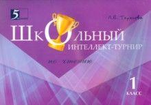 Интеллект-турнир. Задания для Олимпиадаы. Чтение. 1 класс. Тарасова Л.Е.