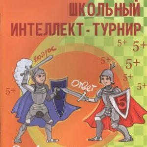 Интеллект-турнир. Олимпиада. Русский язык. 2-4 класс. Тарасова Л.Е.