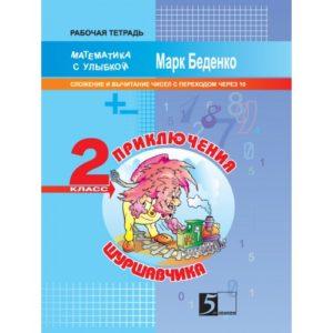 Приключения Шуршавчика. Сложение и вычитание в пределах 20. 2 класс. Беденко М.В.
