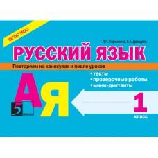 Повторяем на каникулах и уроках. Русский язык. Тесты, проверочные работы, мини-диктанты. 1 класс. ФГОС
