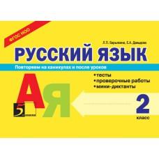 Повторяем на каникулах и уроках. Русский язык. Тесты, проверочные работы, мини-диктанты. 2 класс. ФГОС