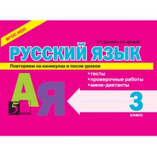Повторяем на каникулах и уроках. Русский язык. Тесты, проверочные работы, мини-диктанты. 3 класс. ФГОС
