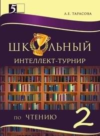 Школьный интеллект-турнир по чтению с грамотой. 2 класс. Тарасова Л.Е.