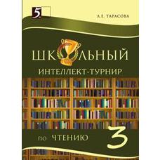 Школьный интеллект-турнир по чтению с грамотой. 3 класс. Тарасова Л.Е.