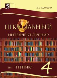 Школьный интеллект-турнир по чтению с грамотой. 4 класс. Тарасова Л.Е.
