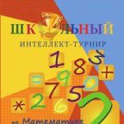 Школьный интеллект-турнир. Математика. 2 класс. Тарасова Л.Е.