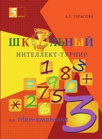 Школьный интеллект-турнир по математике. 3 класс. Тарасова Л.Е.