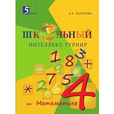 Школьный интеллект-турнир по математике. 4 класс. Тарасова Л.Е.