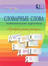 Словарные слова (тематические карточки). 2–4 класс. Тарасова Л.Е.