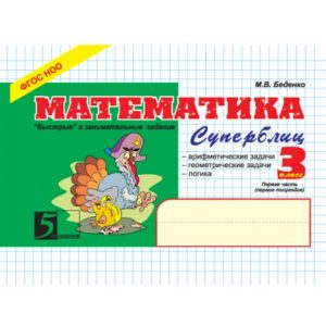superblits_matamatika_3_klass_1vol_bg