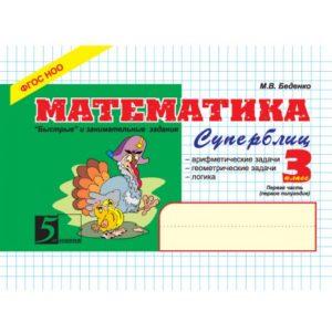 Математика. Супер блицконтроль. 3 класс, 1 часть. Беденко М.В.