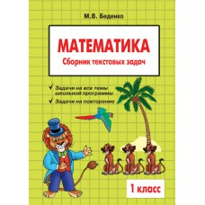 Математика. Сборник текстовых задач. 1 класс. Беденко М.В.