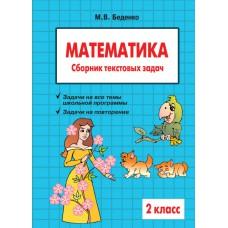 Математика. Сборник текстовых задач. 2 класс. Беденко М.В.