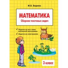 Математика. Сборник текстовых задач. 3 класс. Беденко М.В.