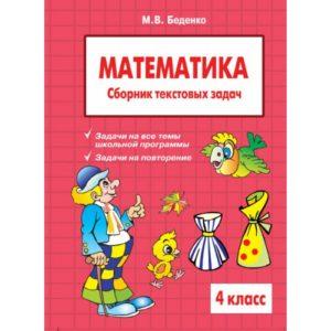 Математика. Сборник текстовых задач. 4 класс. Беденко М.В.