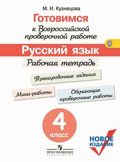 Кузнецова М.И. Готовимся к Всероссийской проверочной работе. Русский язык. Рабочая тетрадь. 4 класс