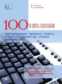 100_priemov_dlya_ucgebnogo_uspeha_informatika_m