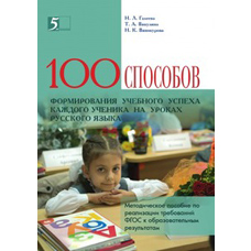 Сто приемов для учебного успеха ученика на уроках русского языка. Галеева Н.Л.