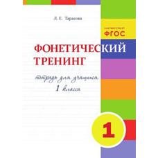 Фонетический тренинг. Тетрадь для учащихся 1 класса. ФГОС. Тарасова Л.Е.
