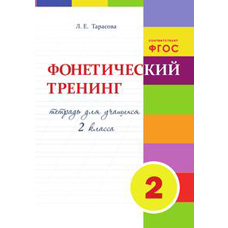 Фонетический тренинг. Тетрадь для учащихся 2 класса. ФГОС. Тарасова Л.Е.