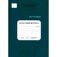 Классный журнал 1-4 класс