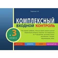 Комплексный входной контроль во 3 класс (формат А4). Тарасова Л.Е.