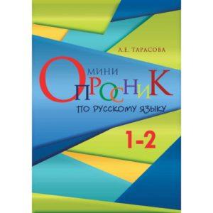 Мини-опросник по русскому языку (1-2 классы) для начальной школы. Тарасова Л.Е.