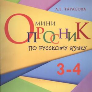 Мини-опросник по русскому языку (3-4 классы) для начальной школы. Тарасова Л.Е.