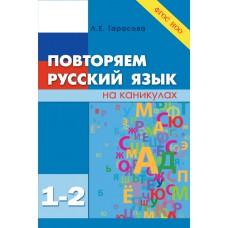 Повторяем русский язык на каникулах. 1-2 класс. ФГОС. Тарасова Л.Е.