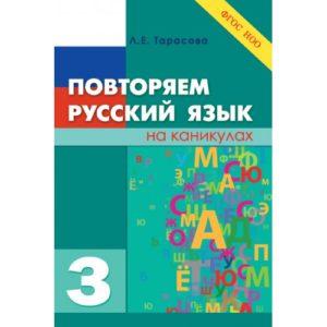 Повторяем русский язык на каникулах 3 класс. Тарасова Л. Е.