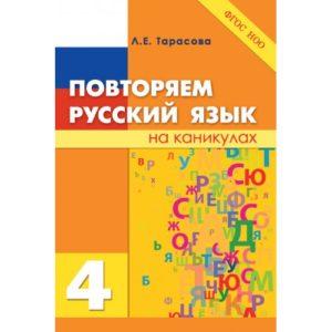 Повторяем русский язык на каникулах 4 класс. Тарасова Л. Е.