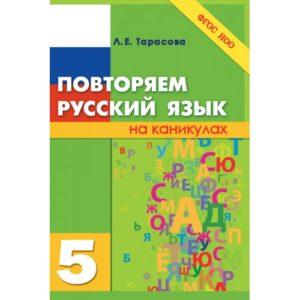 Повторяем русский язык на каникулах 5 класс. Тарасова Л. Е.