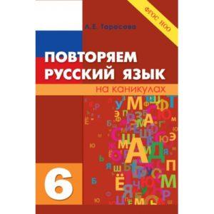 Повторяем русский язык на каникулах 6 класс. Тарасова Л. Е.