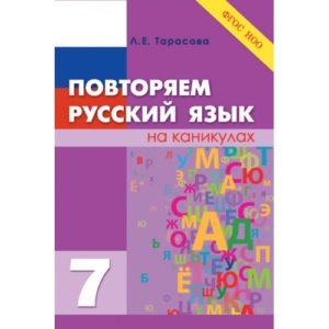 Повторяем русский язык на каникулах 7 класс. Тарасова Л. Е.