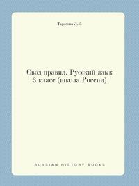 Правила по русскому языку. 3 класс (Школа России). Тарасова Л.Е.