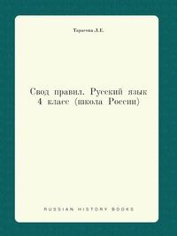 Правила по русскому языку. 4 класс (Школа России). Тарасова Л.Е.