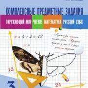 Комплексные предметные задания. 3 класс. Окружающий мир, чтение, русский язык, математика. Тарасова Л.Е.