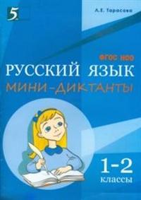 Русский язык. Мини-диктанты. ФГОС. 1-2 класс.Тарасова Л.Е.