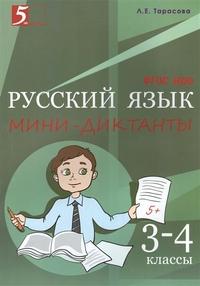 Русский язык. Мини-диктанты. 3-4 класс. Тарасова Л.Е. ФГОС НОО