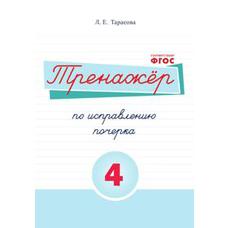 Тренажер по исправлению почерка. Часть 4. ФГОС. Тарасова Л.Е.