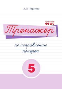 Тренажер по исправлению почерка. Часть 5. ФГОС. Тарасова Л.Е.