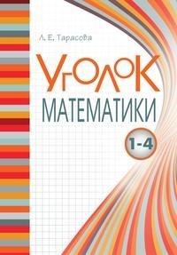 Уголок математики. Справочник. Вся математика в понятиях, правилах и примерах (1-4 класс). Тарасова Л.Е.