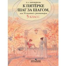 Ахременкова Л. А. К пятерке шаг за шагом, или 50 занятий с репетитором. Русский язык. 5 класс.