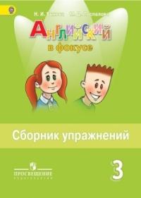 Быкова Н. И., Поспелова М. Д. Английский язык. Сборник упражнений. Spotlight. 3 класс