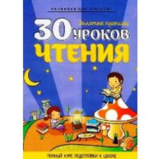 Андреева И.А. 30 уроков чтения. Полный курс подготовки к школе