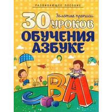Андреева И.А. 30 уроков обучения азбуке. Полный курс подготовки к школе