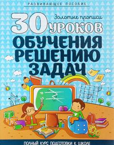 Андреева И.А. 30 уроков обучения решению задач. Пропись