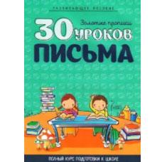 Андреева И.А. 30 уроков письма. Прописи