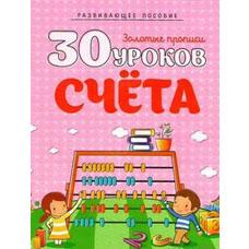 Андреева И.А. 30 уроков счета. Полный курс подготовки к школе