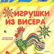 Барковская Н.Ф. Игрушки из бисера
